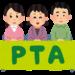 PTA役員・会長の依頼の断り方
